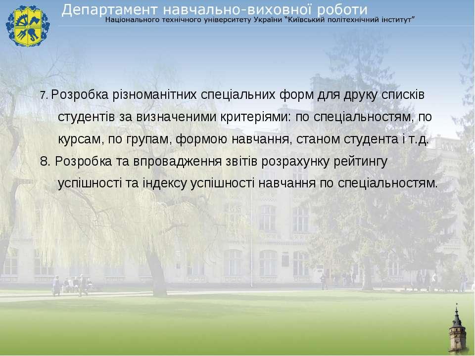 7. Розробка різноманітних спеціальних форм для друку списків студентів за виз...