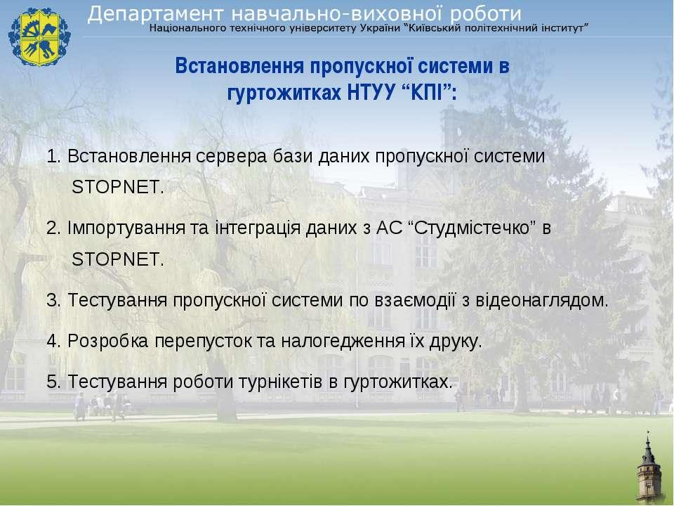 """Встановлення пропускної системи в гуртожитках НТУУ """"КПІ"""": 1. Встановлення сер..."""
