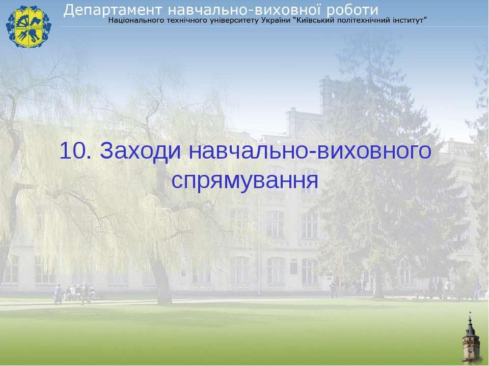 10. Заходи навчально-виховного спрямування