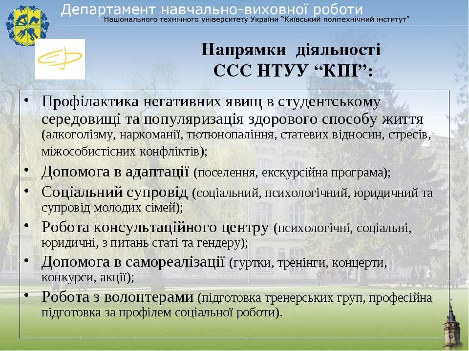 """Напрямки діяльності ССС НТУУ """"КПІ"""": Профілактика негативних явищ в студентськ..."""