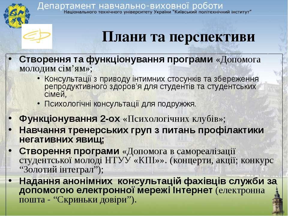 Плани та перспективи Створення та функціонування програми «Допомога молодим с...