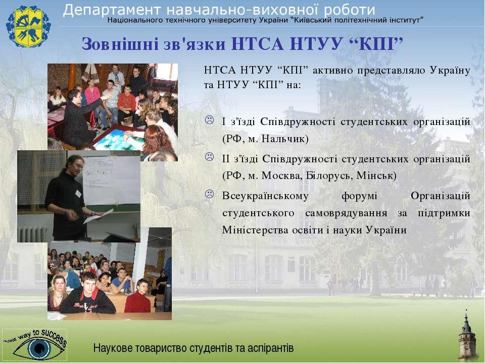 """Зовнішні зв'язки НТСА НТУУ """"КПІ"""" НТСА НТУУ """"КПІ"""" активно представляло Україну..."""