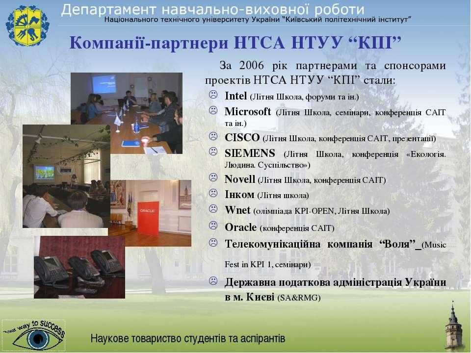 """Компанії-партнери НТСА НТУУ """"КПІ"""" За 2006 рік партнерами та спонсорами проект..."""