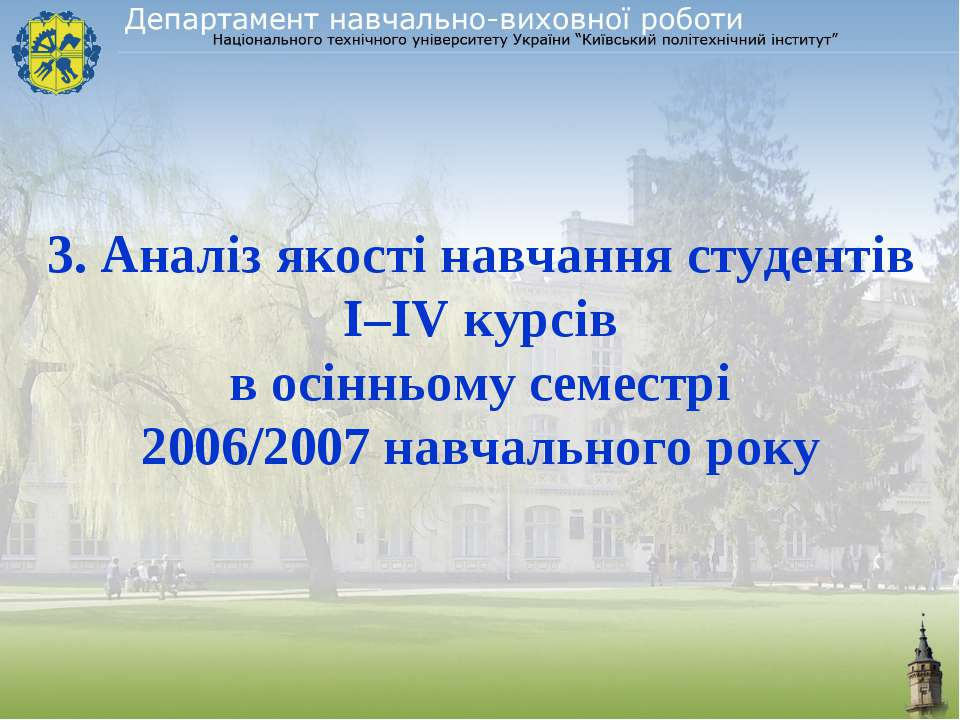 3. Аналіз якості навчання студентів І–IV курсів в осінньому семестрі 2006/200...