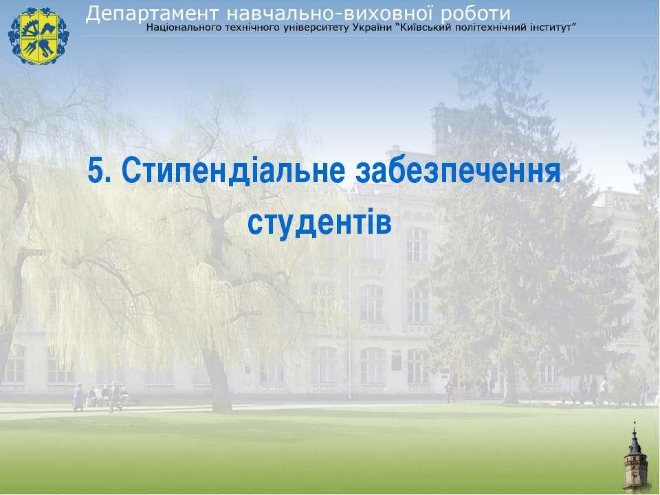 5. Стипендіальне забезпечення студентів