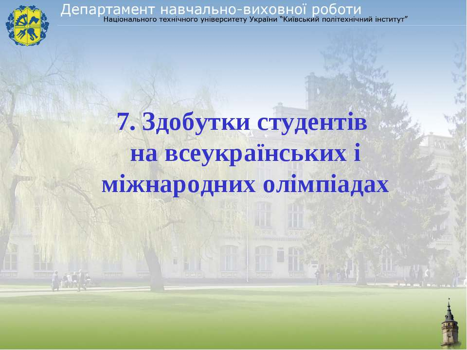 7. Здобутки студентів на всеукраїнських і міжнародних олімпіадах