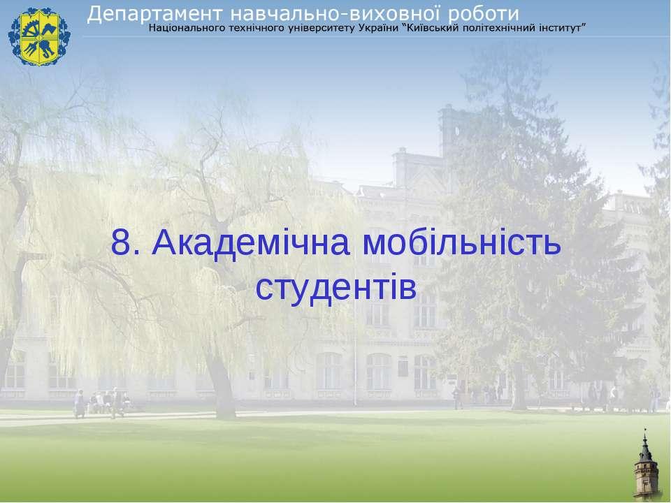 8. Академічна мобільність студентів