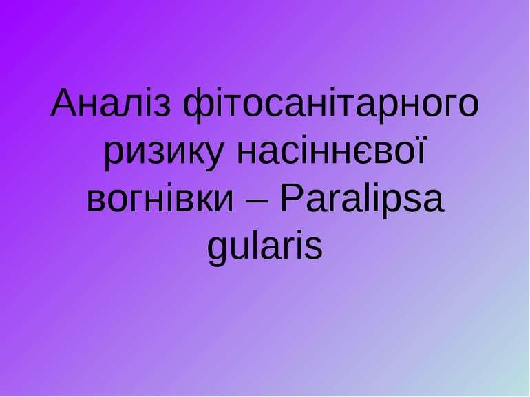 Аналіз фітосанітарного ризику насіннєвої вогнівки – Paralipsa gularis