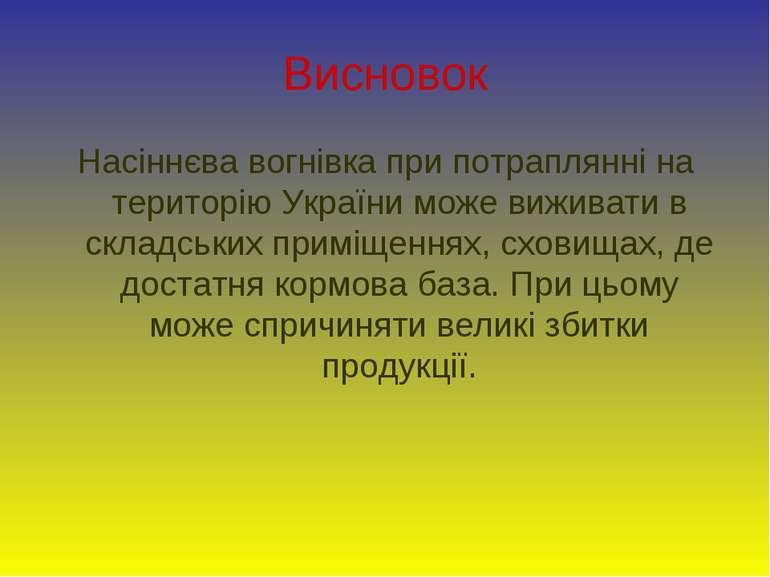 Висновок Насіннєва вогнівка при потраплянні на територію України може виживат...