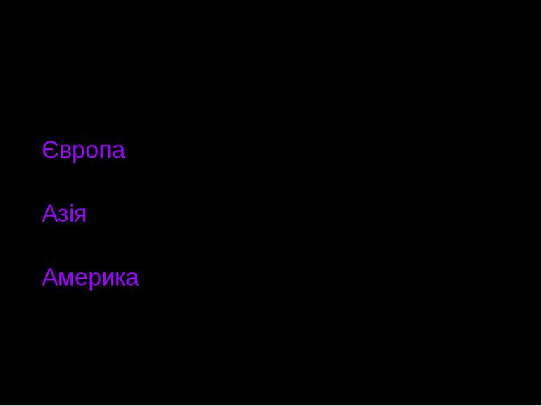 Розповсюдження шкідливого організму Європа: Англія, Болгарія, Німеччина, Югос...