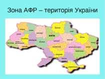 Зона АФР – територія України