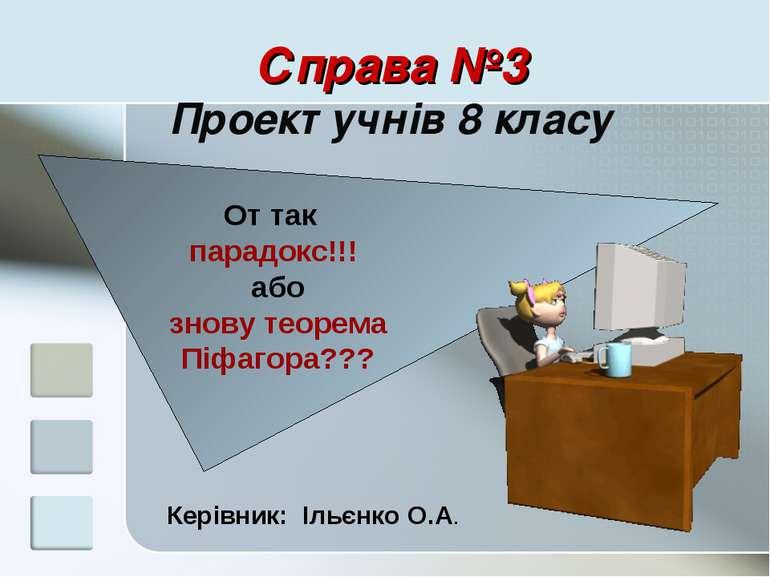 Справа №3 Проект учнів 8 класу Керівник: Ільєнко О.А. От так парадокс!!! або ...