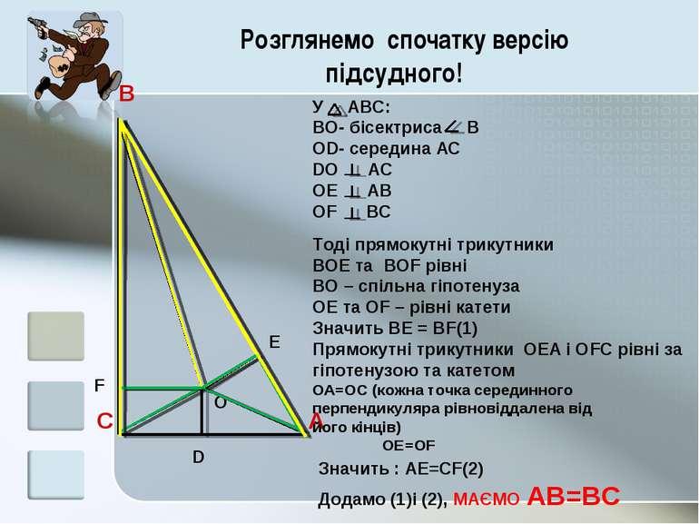 У ABC: ВО- бісектриса В ОD- середина АС DO AC OE AB OF BC Розглянемо спочатку...