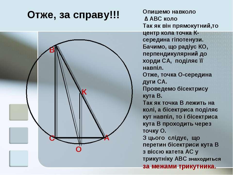 Отже, за справу!!! Опишемо навколо ∆ АВС коло Так як він прямокутний,то центр...