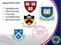 Кращі ВУЗи США Гарвардський, Прінстонський, Єльський, Колумбійський Масачусет...