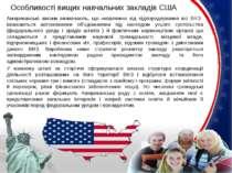 Особливості вищих навчальних закладів США Американські закони визначають, що ...