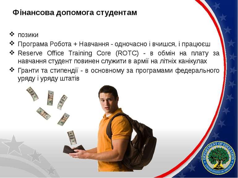 Фінансова допомога студентам позики Програма Робота + Навчання - одночасно і ...