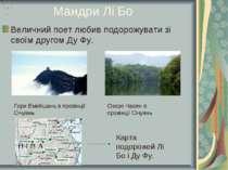 Мандри Лі Бо Величний поет любив подорожувати зі своїм другом Ду Фу. Гори Еме...