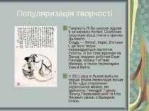 Популяризація творчості Творчість Лі Бо широко відома й за межами Китаю. Особ...