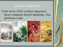 Слід в живописі На честь Лі Бо та його творчості було створено безліч мініатю...