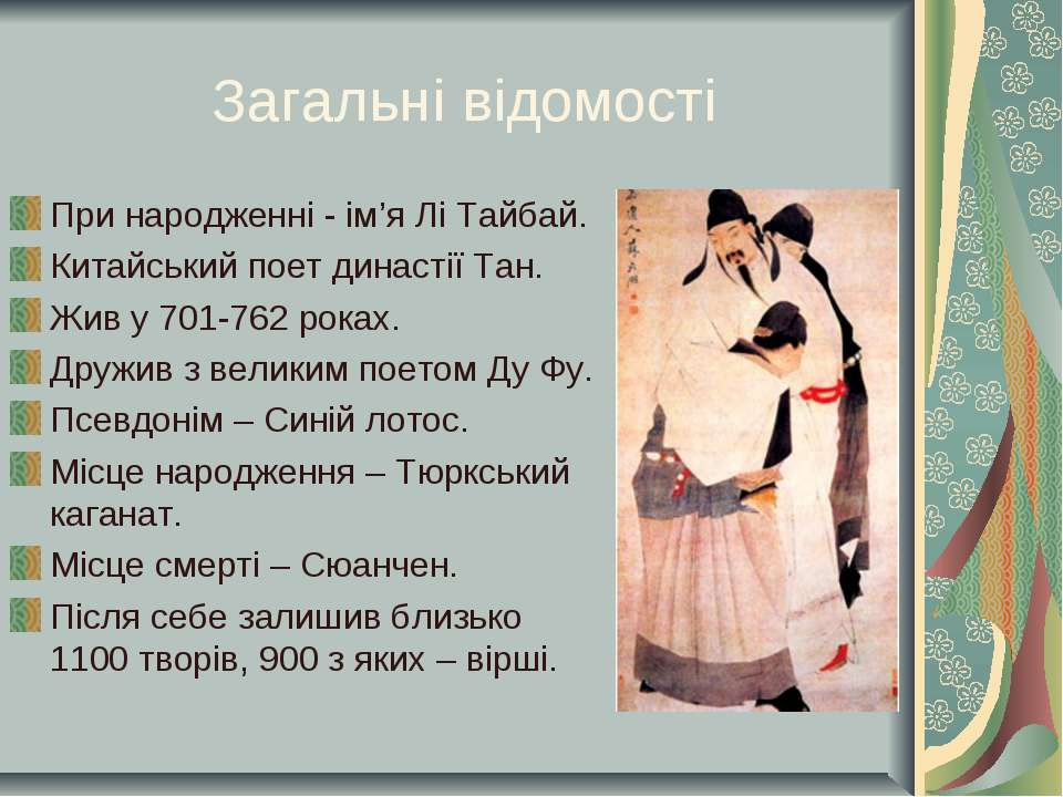 Загальні відомості При народженні - ім'я Лі Тайбай. Китайський поет династії ...