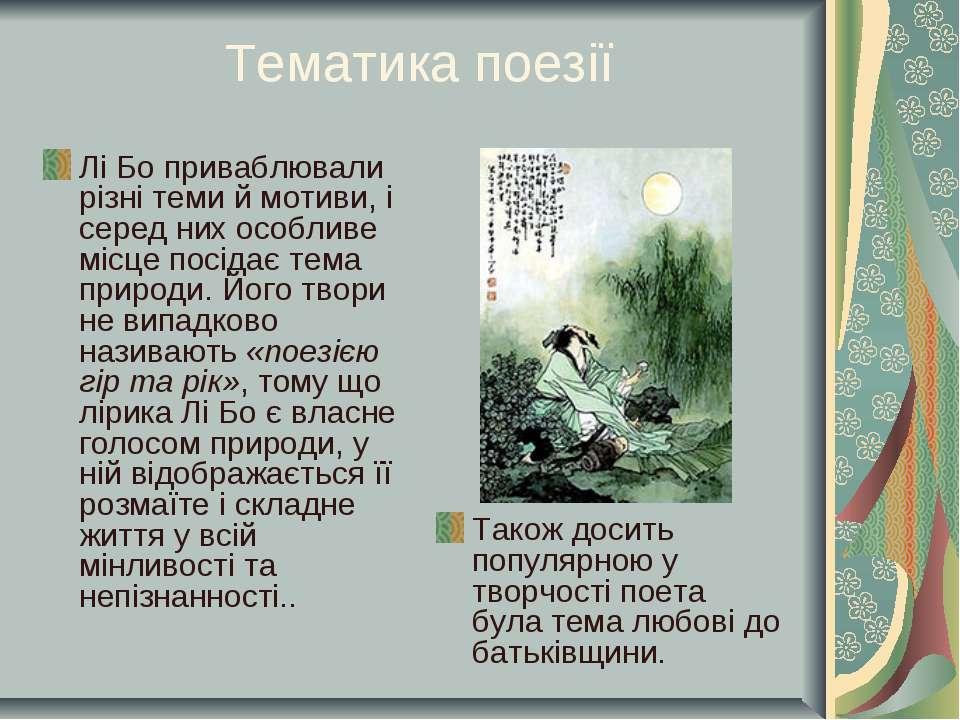 Тематика поезії Також досить популярною у творчості поета була тема любові до...