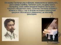 Але музику Пастернак усе ж облишив, незважаючи на прихильність свого кумира С...