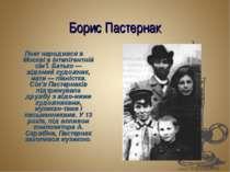 Борис Пастернак Поет народився в Москві в інтелігентній сім'ї. Батько — відом...