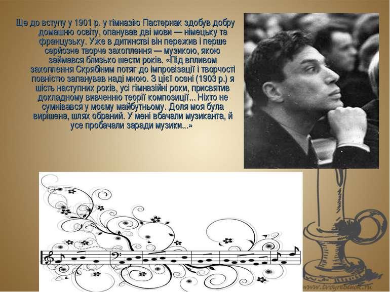 Ще до вступу у 1901 р. у гімназію Пастернак здобув добру домашню освіту, опан...
