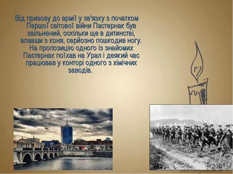 Від призову до армії у зв'язку з початком Першої світової війни Пастернак був...