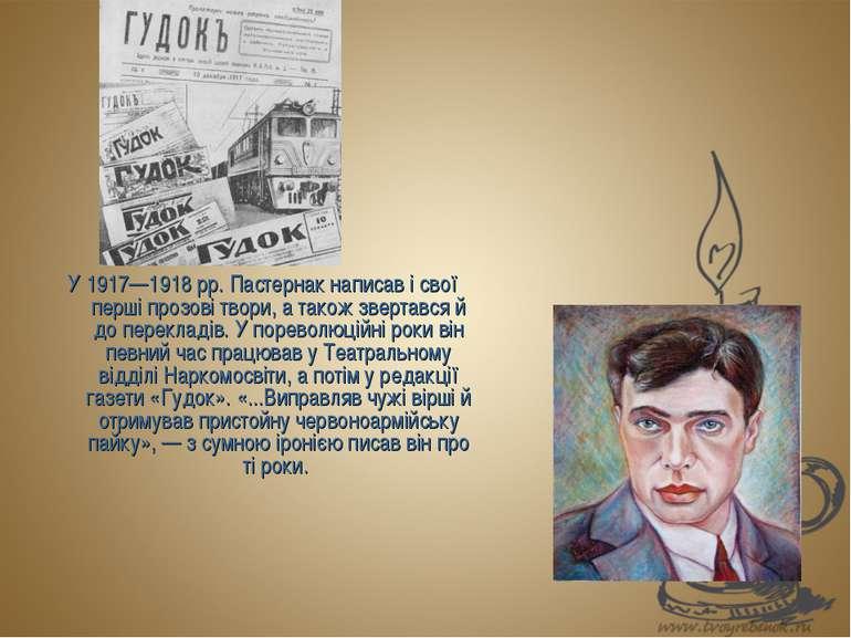 У 1917—1918 pp. Пастернак написав і свої перші прозові твори, а також звертав...