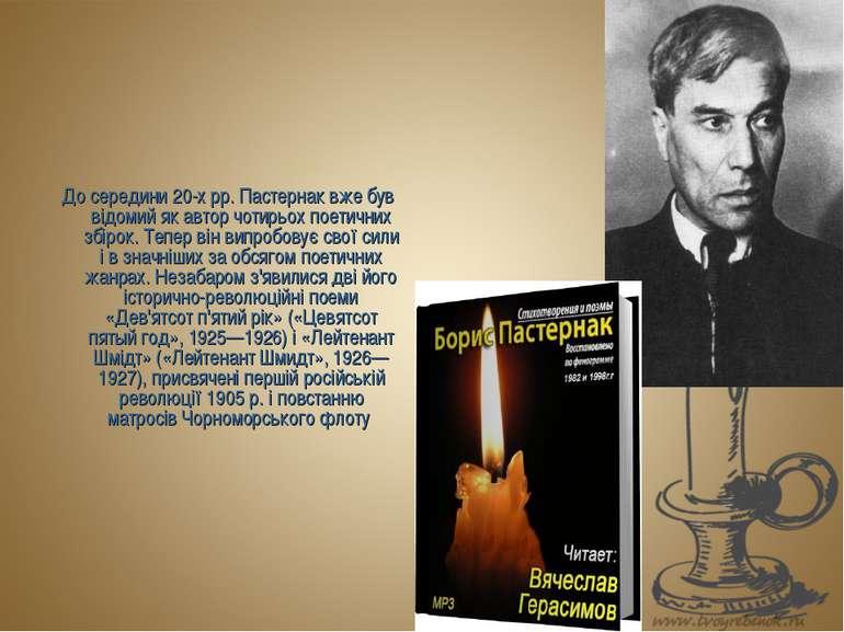 До середини 20-х pp. Пастернак вже був відомий як автор чотирьох поетичних зб...