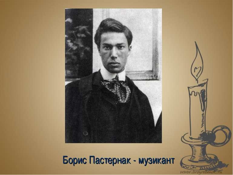 Борис Пастернак - музикант