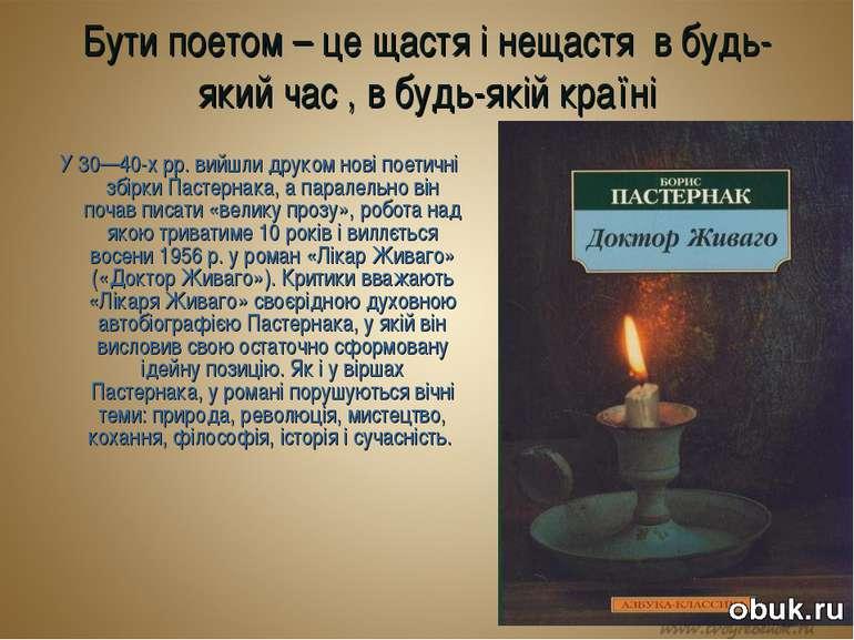 Бути поетом – це щастя і нещастя в будь-який час , в будь-якій країні У 30—40...