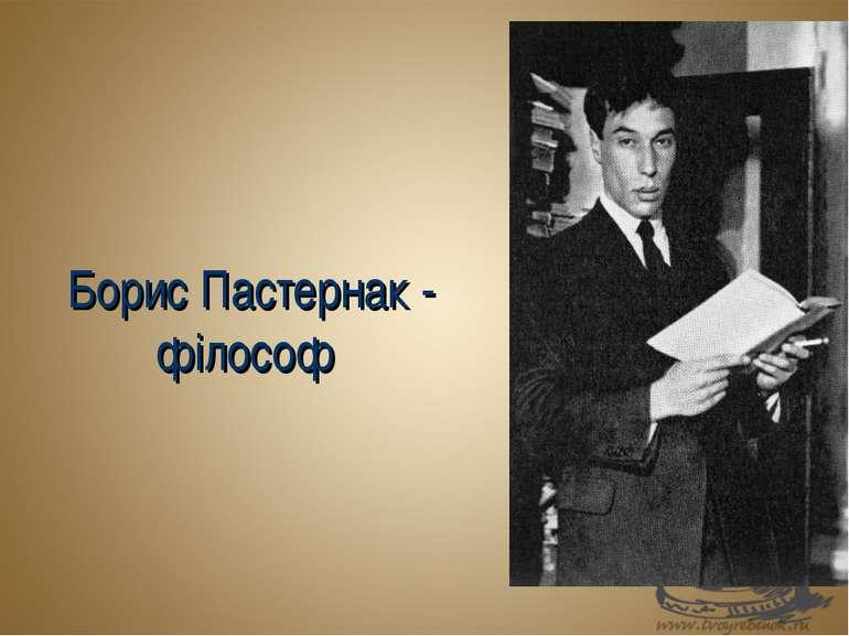 Борис Пастернак - філософ