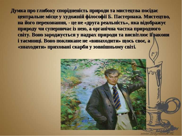 Думка про глибоку спорідненість природи та мистецтва посідає центральне місце...