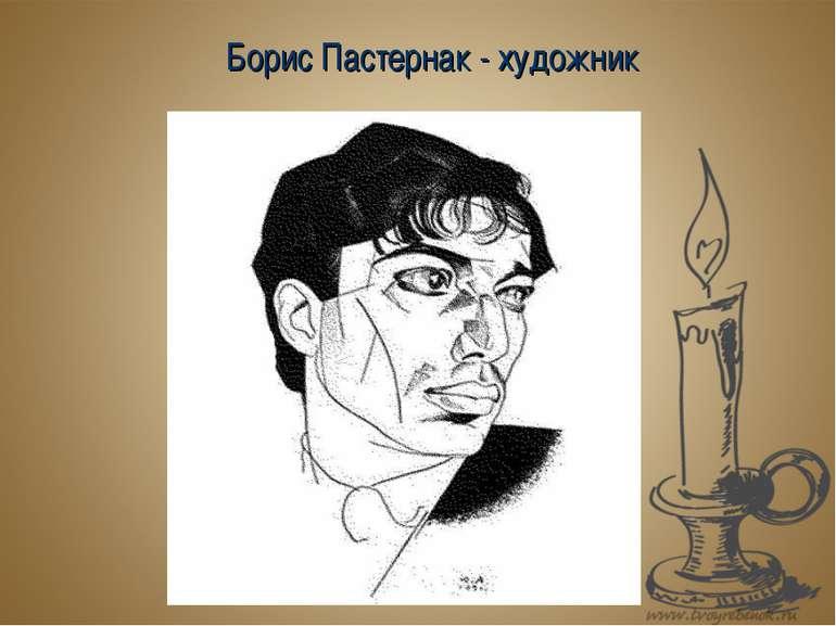 Борис Пастернак - художник