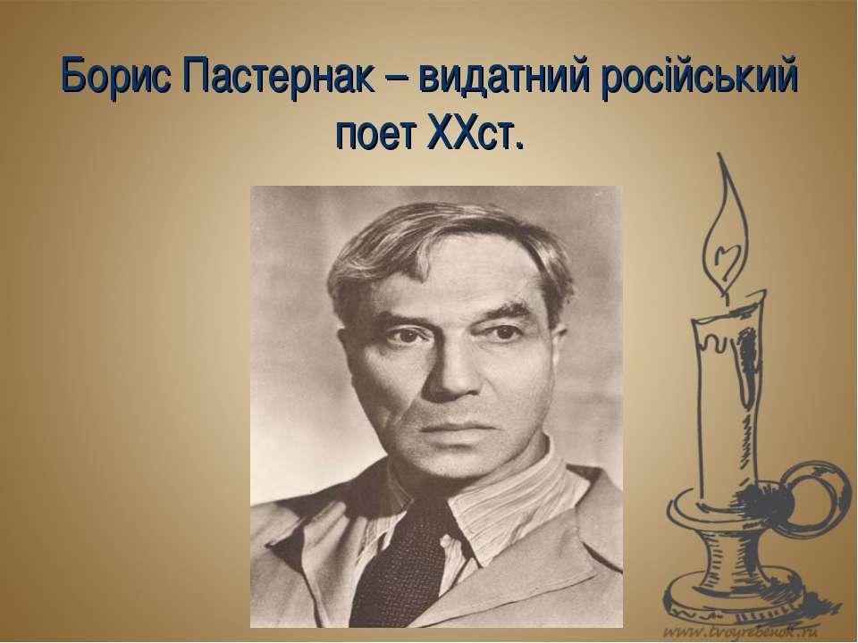 Борис Пастернак – видатний російський поет ХХст.