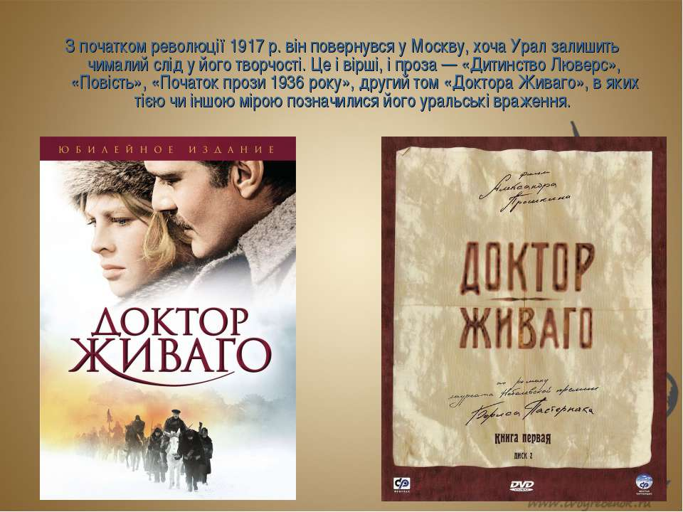 З початком революції 1917 р. він повернувся у Москву, хоча Урал залишить чима...