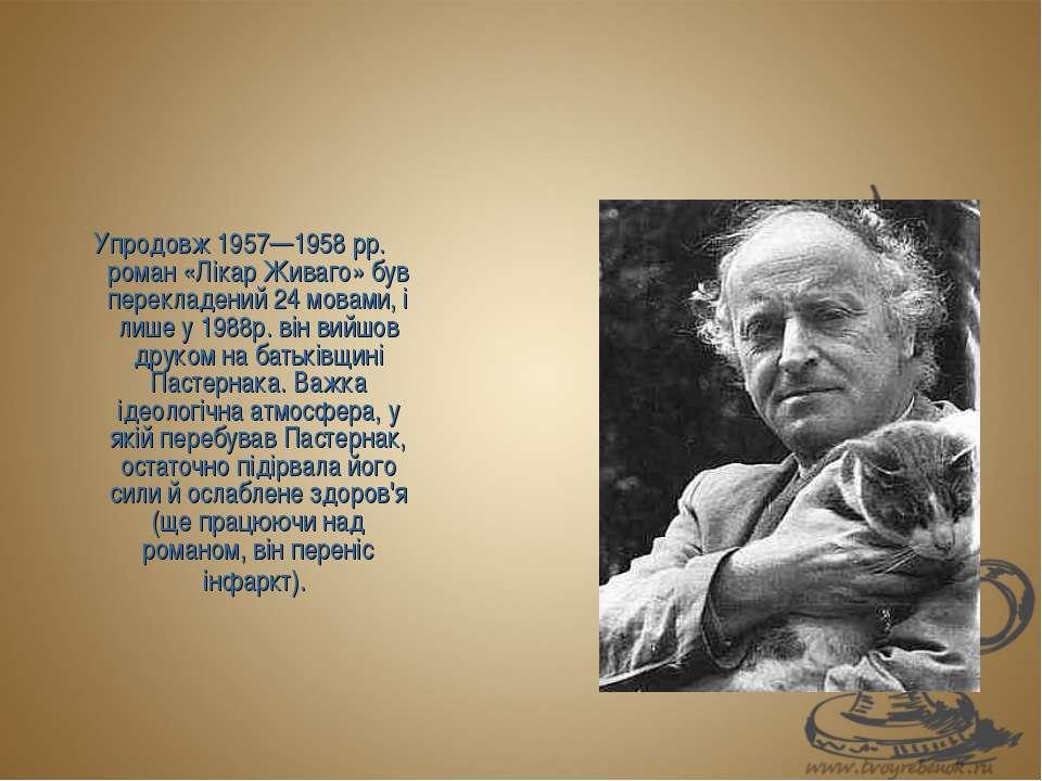 Упродовж 1957—1958 pp. роман «Лікар Живаго» був перекладений 24 мовами, і лиш...