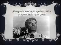 Помер письменник 30 травня 1960 р. у місті Передєлкіно, Росія