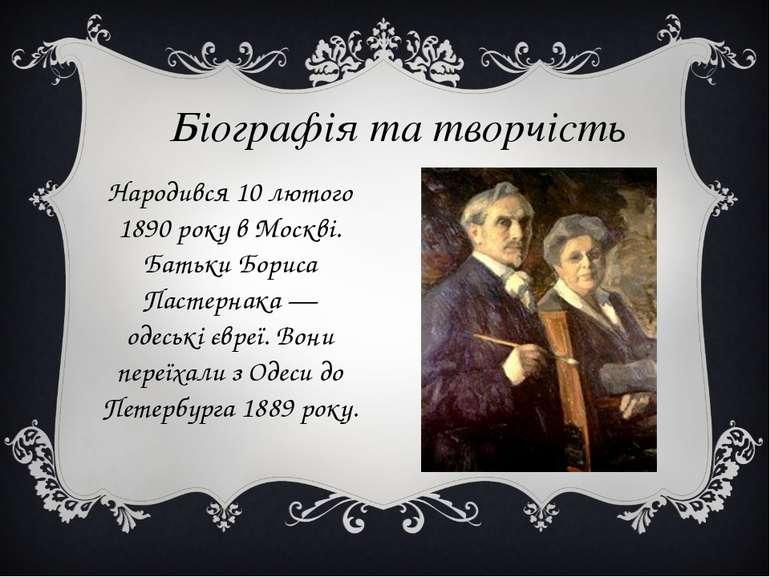 Біографія та творчість Народився 10 лютого 1890 року в Москві. Батьки Бориса ...