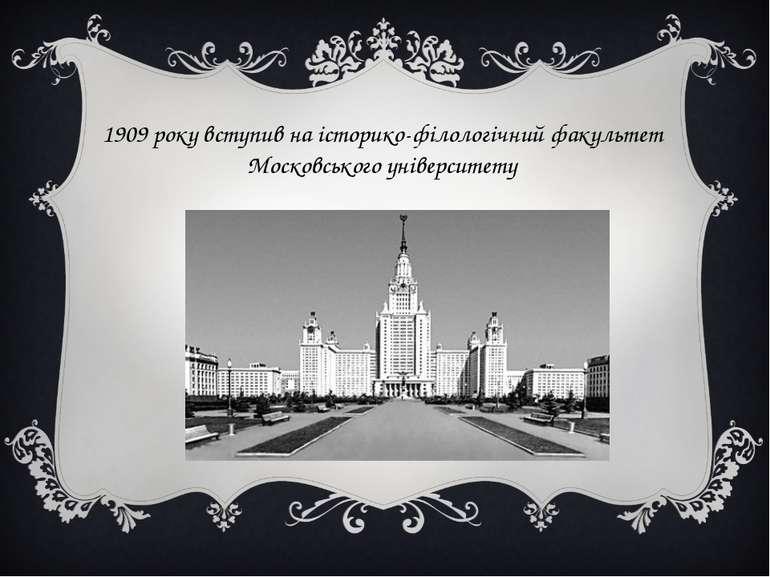 1909 року вступив на історико-філологічний факультет Московського університету