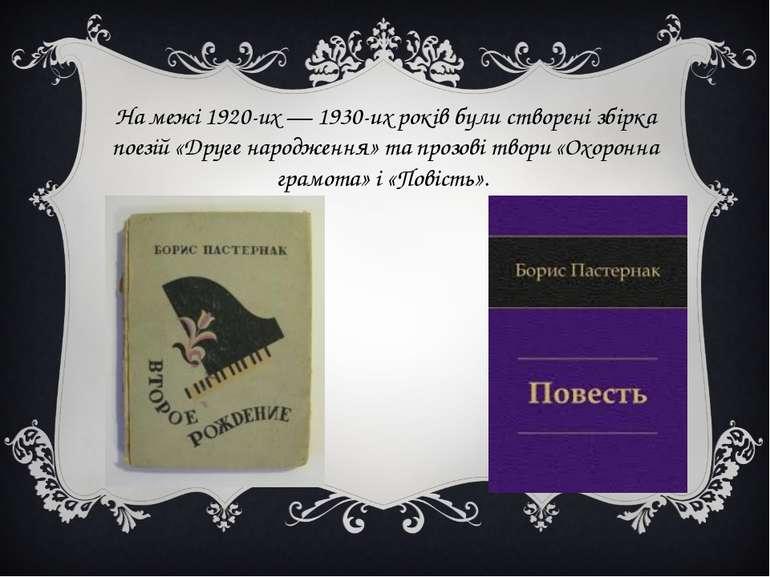На межі 1920-их — 1930-их років були створені збірка поезій «Друге народження...