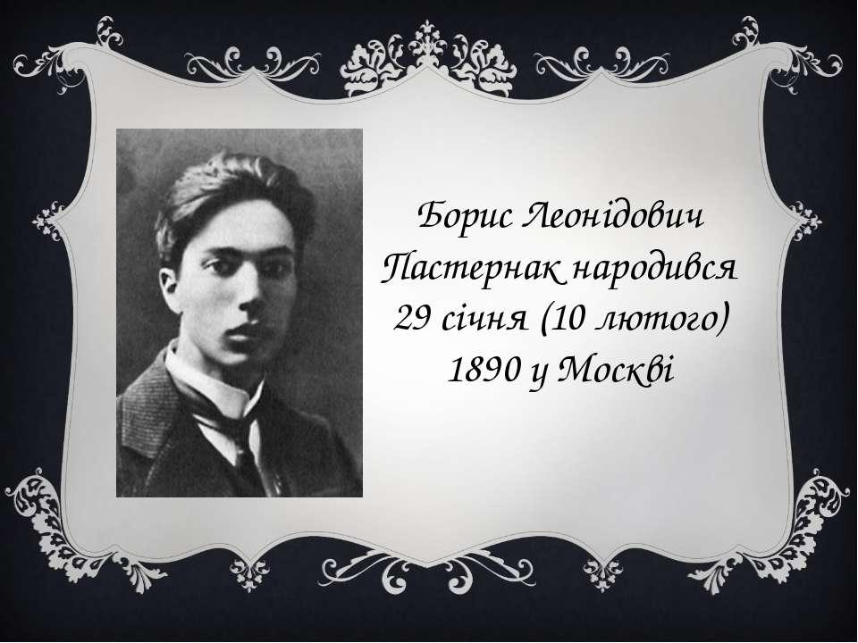 Борис Леонідович Пастернак народився 29 січня (10 лютого) 1890 у Москві