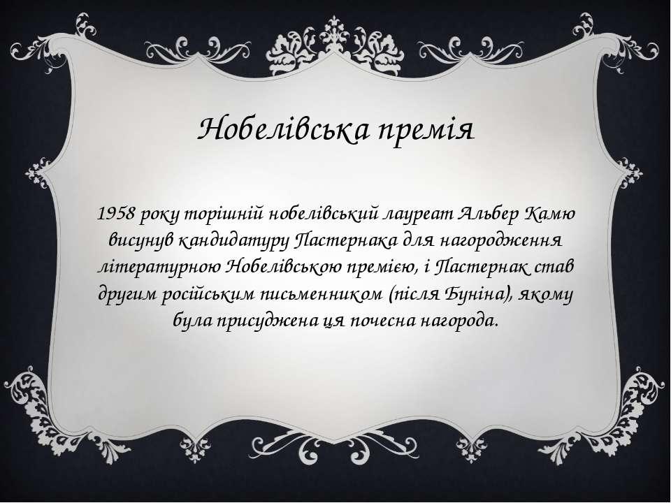 Нобелівська премія 1958 року торішній нобелівський лауреат Альбер Камю висуну...