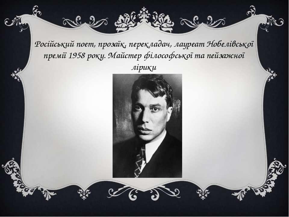 Російський поет, прозаїк, перекладач, лауреат Нобелівської премії 1958 року. ...