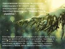 Красномовним свідченням національної самосвідомості М.Гоголя є факт власноруч...