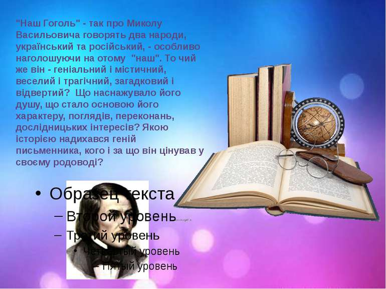 """""""Наш Гоголь"""" - так про Миколу Васильовича говорять два народи, український та..."""