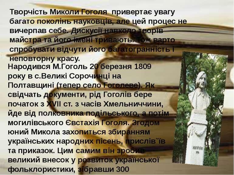 Творчість Миколи Гоголя привертає увагу багато поколінь науковців, але цей п...